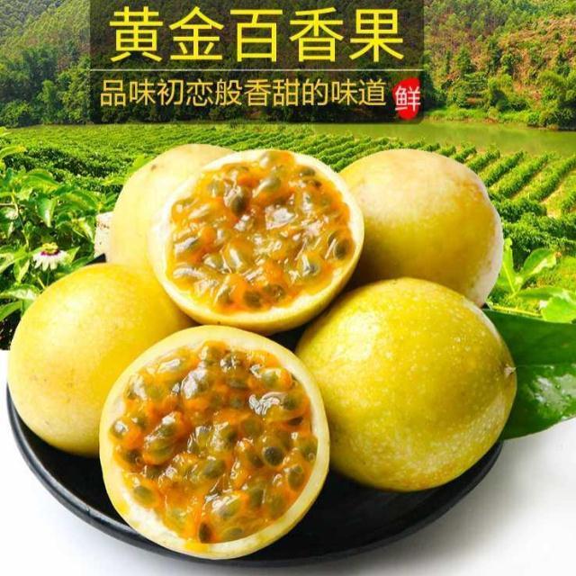 【买一送一】广西黄金百香果3斤装 热带水果新鲜西番莲鸡蛋果包邮_0