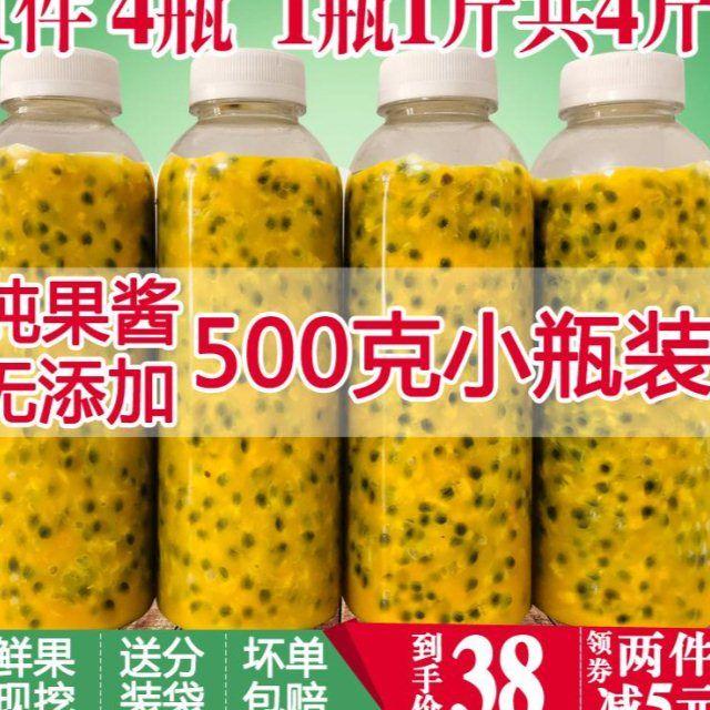 新鲜百香果酱原浆西番莲果汁现挖无添加鸡蛋果纯果肉浓缩饮料包邮_3