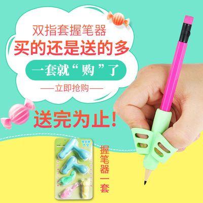 指套握笔器学生写字姿势矫正器握笔器套装【亏本买1送5】幼儿童