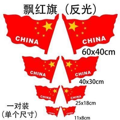 中国五星红旗爱国旗汽车贴纸反光地图车身门前后保险杠划痕遮挡贴
