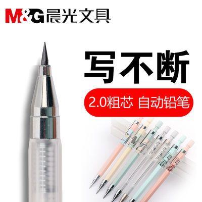 笔考试涂卡铅笔晨光2.0自动铅芯儿童小学生2B粗芯写不断铅