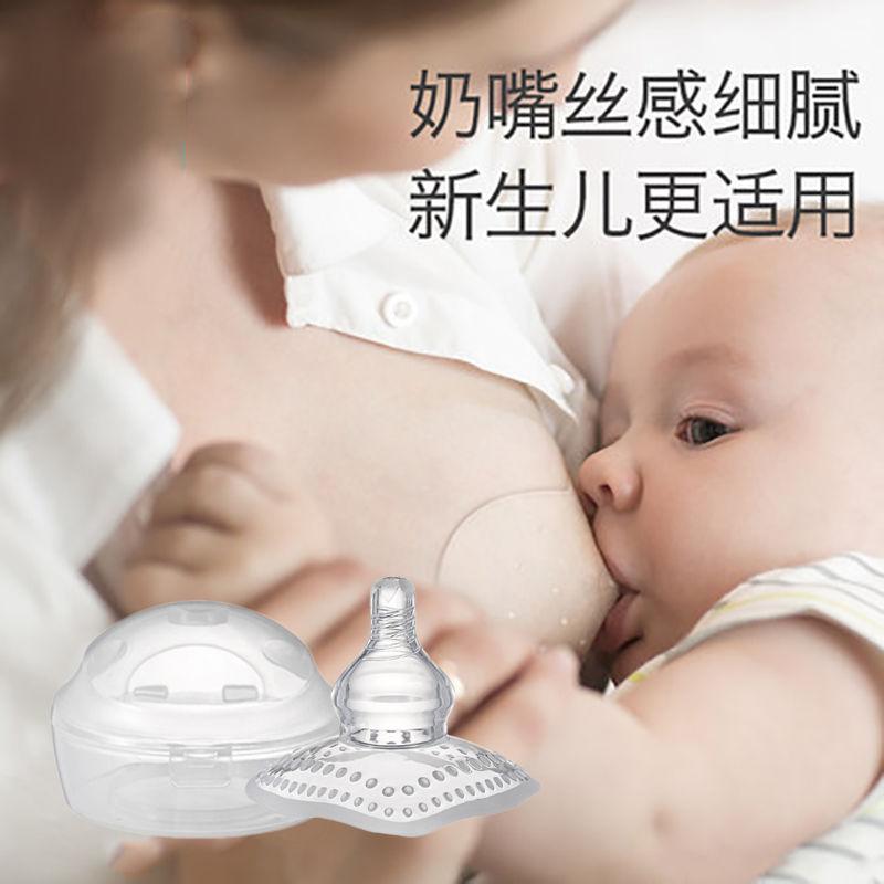 硅胶乳头保护罩防咬奶嘴辅助护奶头保护器喂奶乳罩盾奶头保护贴