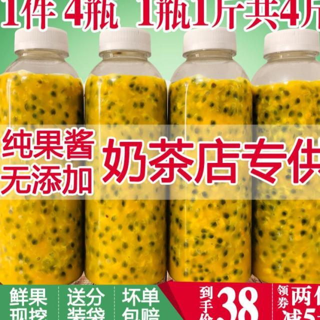 新鲜百香果酱原浆西番莲果汁现挖无添加鸡蛋果纯果肉浓缩饮料包邮_1