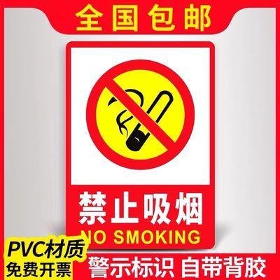 公司工厂车间消防安全警示牌子禁止烟火吸烟仓库重地闲人免进企业【3月17日发完】