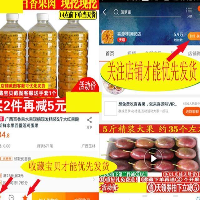 广西新鲜百香果原浆果酱百香果肉 瓶装 新鲜果酱冷冻百香果汁8斤_2