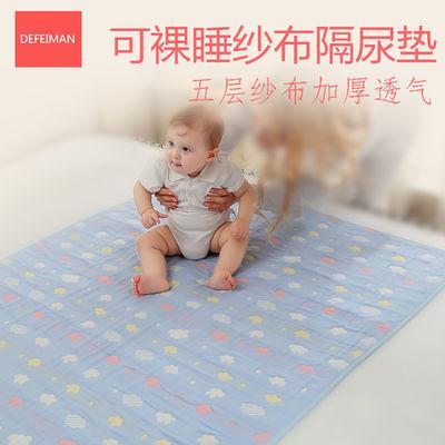 纱布婴儿隔尿垫防水可洗纯棉透气大号宝宝新生儿童防漏垫床单夏季