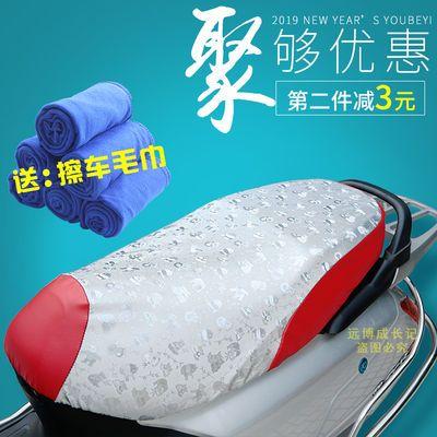 套踏板摩托车防晒防水皮革座套电摩座垫套通用冬夏季天电动车坐垫