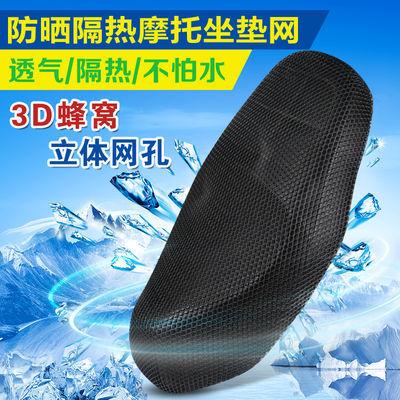 座垫套防晒垫防水网夏3D通用电动车踏板摩托车坐垫套电摩座套透气