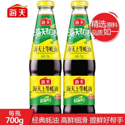 2瓶【海天】上等蚝油700g 烧烤火锅蘸料家用炒菜调味料海天蚝油