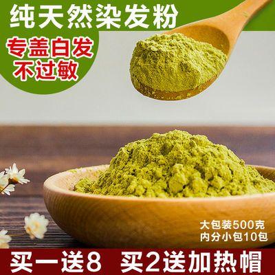 天然海娜粉纯植物染发粉染发剂印度海纳粉酒红色正品指甲花靛蓝粉