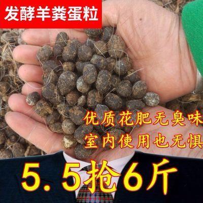 肥兰花蔬菜有机肥缓释肥花肥花卉肥料羊粪发酵有机肥干羊粪蛋菜