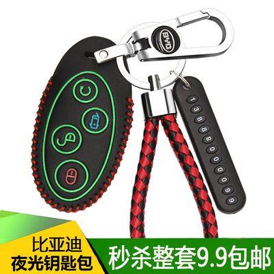 宋max元钥匙包S7速锐F3宋DM秦S6唐G3F6G6汽车专用钥匙套扣比亚迪