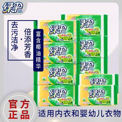 40057/绿伞洗衣皂肥皂108g*3/10块 清新柠檬洁净去污内衣适用透明皂洁净
