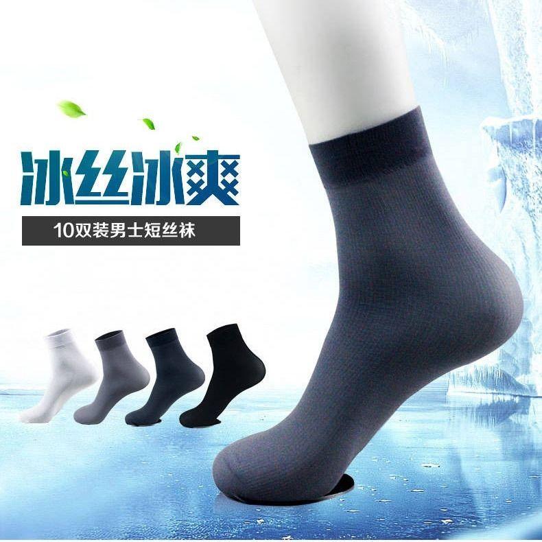 30双 男丝袜春季夏季薄款袜子防臭防勾丝中筒袜 黑色商务男士袜子