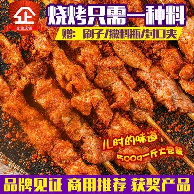 秘制烧烤调料烤肉撒料套装孜然调味料烤串烤鱼羊肉串蘸料腌料粉酱