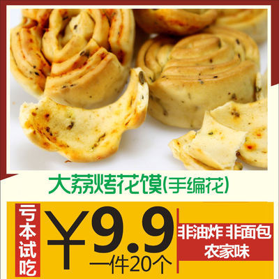 陕西特产小吃杨大烤花馍办公室零嘴饱腹早餐代餐食品网红零食小吃
