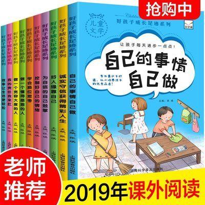 自己的事情自己做励志书籍父母不是我的佣人注音版小学生课外书籍