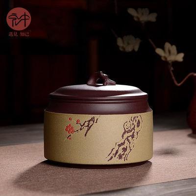 宏中 家用紫砂茶叶罐宜兴原矿普洱醒茶罐存储密封茶罐半斤装茶罐
