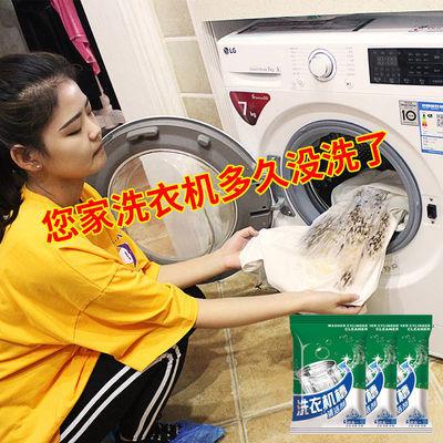 【超值3-10包装】洗衣机槽清洗剂去污剂滚筒全自动波轮内筒除垢剂