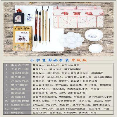 箱套装水墨国画马利24色初学者中国画颜料套装小学生入门国画工具