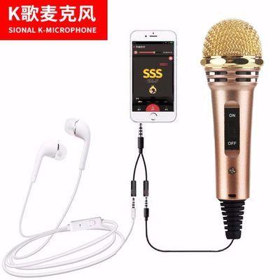 手机全民K歌神器话筒k歌麦克风 练唱神器麦克风耳机话筒 手机通用