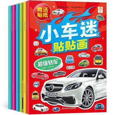 练汽车儿童贴画交通工具小百科小车迷贴纸书全14本2-6岁专注力训