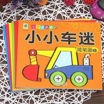 6本儿童汽车涂鸦3-8岁小车迷简笔画交通工具涂色书画画填色本绘画