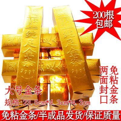 条金砖元宝纸金元宝纸钱烧纸冥币批发祭祀用品大金条金条免粘金