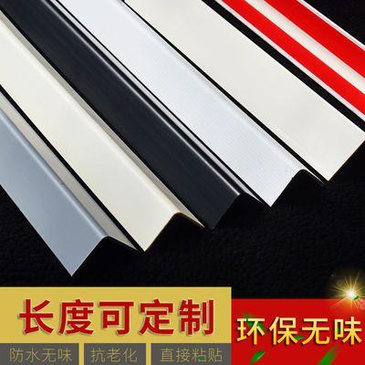 角线条收边墙角保护条防撞条PVC护角条护墙角塑料阳角免打孔封边
