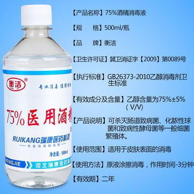 包邮衡洁95度酒精 乙醇消毒液 专用火疗拔罐95%另有75%【2月12日发完】