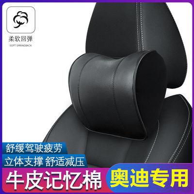 奥迪汽车真皮头枕A3 A4L A7 A6 A8 Q7 Q3 Q5专用腰靠记忆棉护颈枕