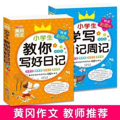 全套2本黄冈作文书籍 小学生教辅教你写好日记学写日记周记注音版
