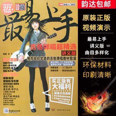吉他谱流行歌曲吉他教学书籍入门自学三月通民谣吉他弹唱2020教材