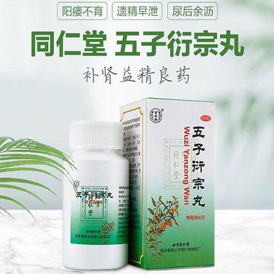 五子衍宗丸,中成药名。为补益剂,具有补肾益精之功效。主治肾虚精亏所致的阳痿不育、遗精早泄、腰痛、尿后余沥。