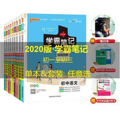 学霸笔记初中语文数学英语物理化学生物地理政治历史地理湘2021