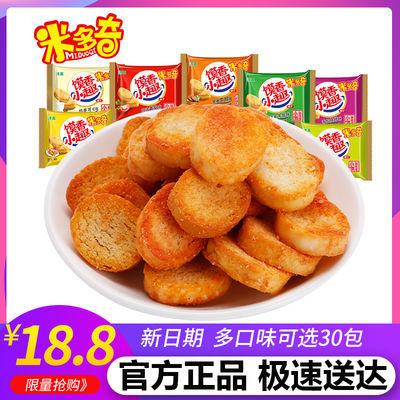 【正品】30包米多奇烤饃丁饃片休閑零食包郵饃香小趣10包多味餅干