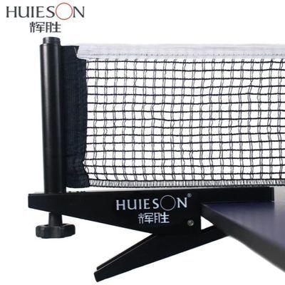 辉胜加厚夹式 乒乓球网架 套装含网 兵乓球网网架带网包邮