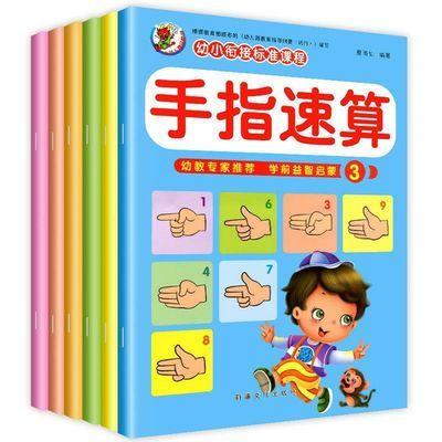 全套6册手指速算幼儿园教材 手脑珠心算数学启蒙儿童书中大班书籍