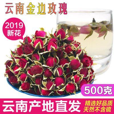【500g特价】云南金边玫瑰花茶天然干玫瑰非特级花冠非重瓣红玫瑰