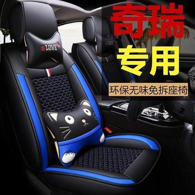 奇瑞E3E5瑞虎3qq新风云2A3旗云12V5A1艾瑞泽7eQ汽车坐垫冰丝座套