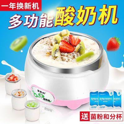 【亏本促销】多功能酸奶机家用自制酸奶智能分杯米酒纳豆发酵机