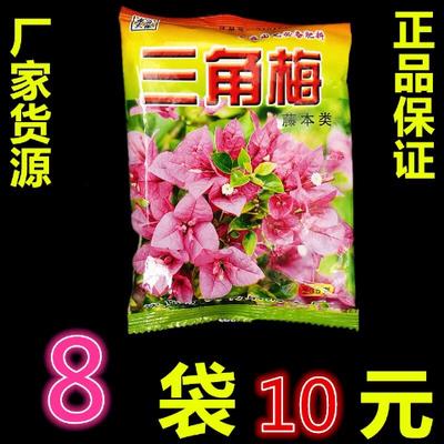肥三角梅有机长效复合肥营养土三角梅肥料催花促长花肥藤本植物