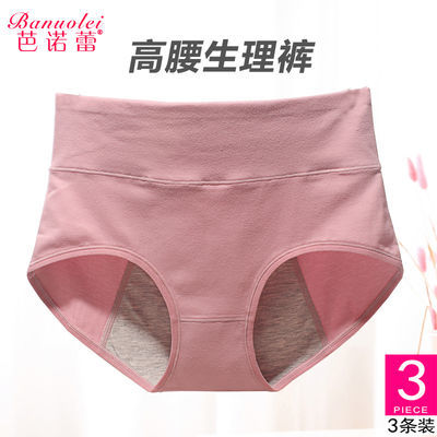 芭诺蕾3条装生理裤女月经期防侧漏纯棉高腰大码生理期内裤女