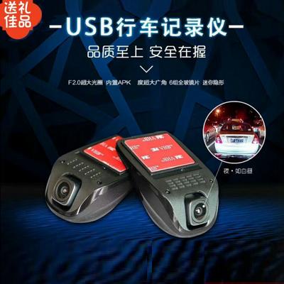 usb行车记录仪高清夜视1080P安卓导航大屏机专用摄像双镜头ADAS