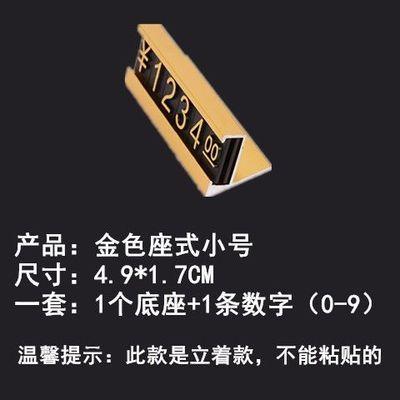 酒珠宝数码柜台价码价签牌2019新款标价牌铝合金商品组合价格牌红