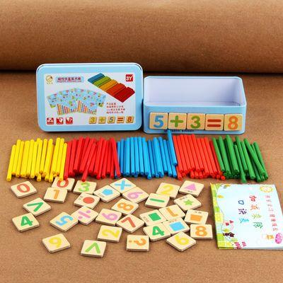 术数数棒幼儿园小学生加减法学习教具盒计算器小棒益智玩具儿童算【3月17日发完】
