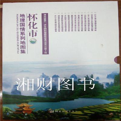 正版  湖南省怀化市地理国情系列地图集  共13册 湖南地图出版社