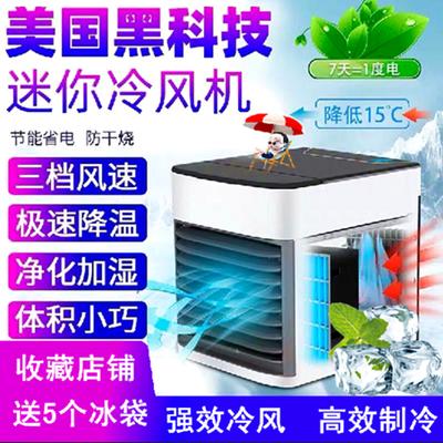 美国黑科技迷你冷风机USB便携式家用宿舍办公室多功能加湿器制冷