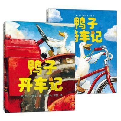 精装荣获美国图书馆协会童书奖 鸭子骑车记+鸭子开车记儿童绘本
