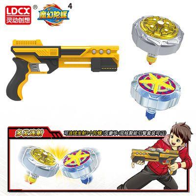 新款灵动创想魔幻陀螺4代双核聚能引擎发光儿童枪玩具男孩玩具新